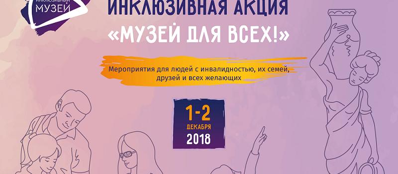 музей для всех 2018