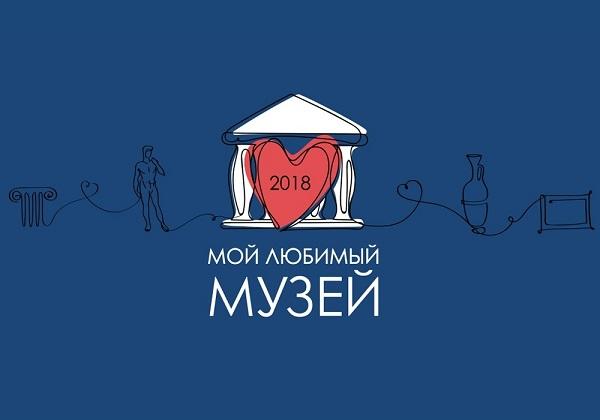 мой любимый музей
