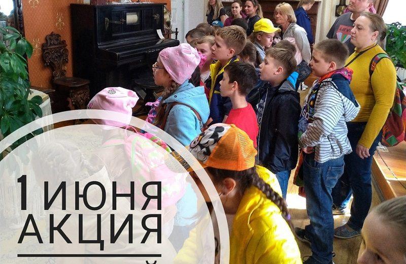 1 июня музей для детей