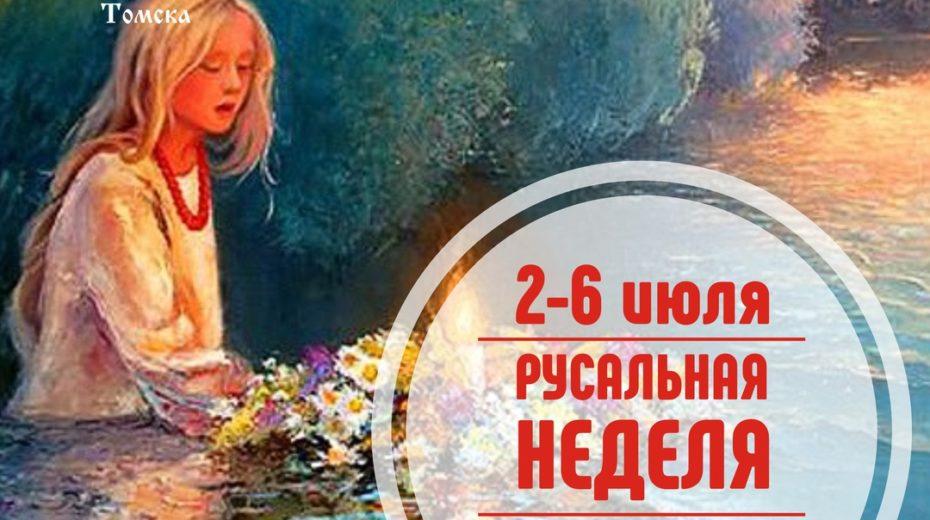 русальная неделя