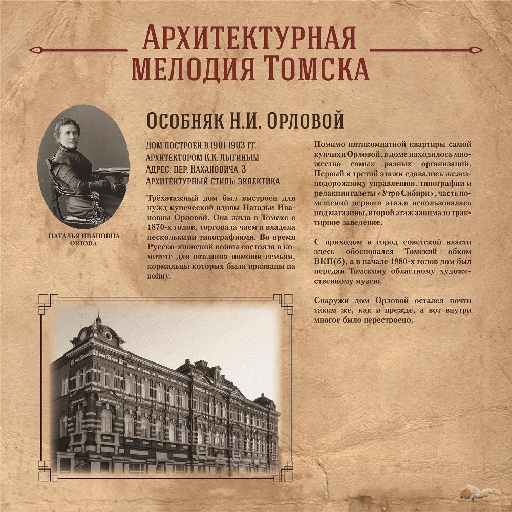 Дом Орловой