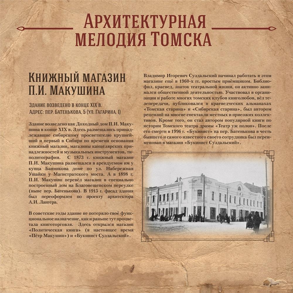 Книжный магазин Макушина