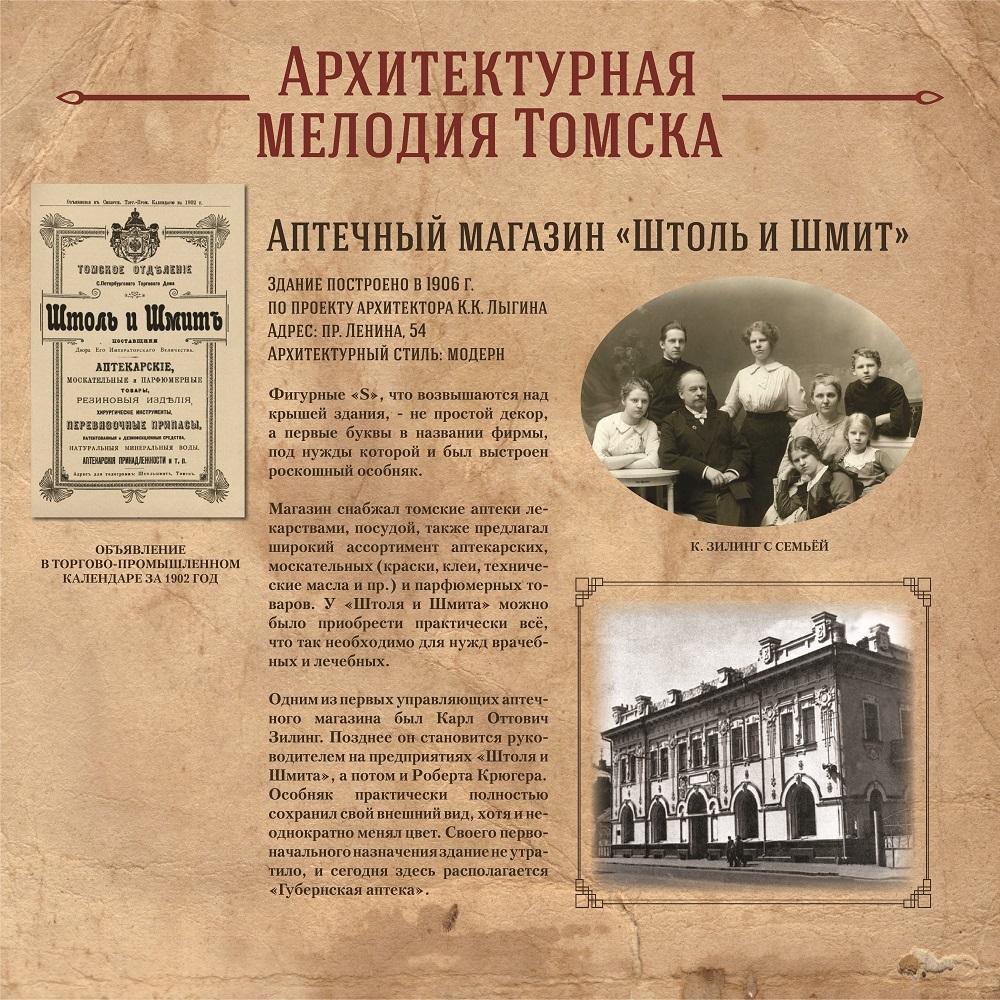 Аптечный магазин Штоль и Шмит