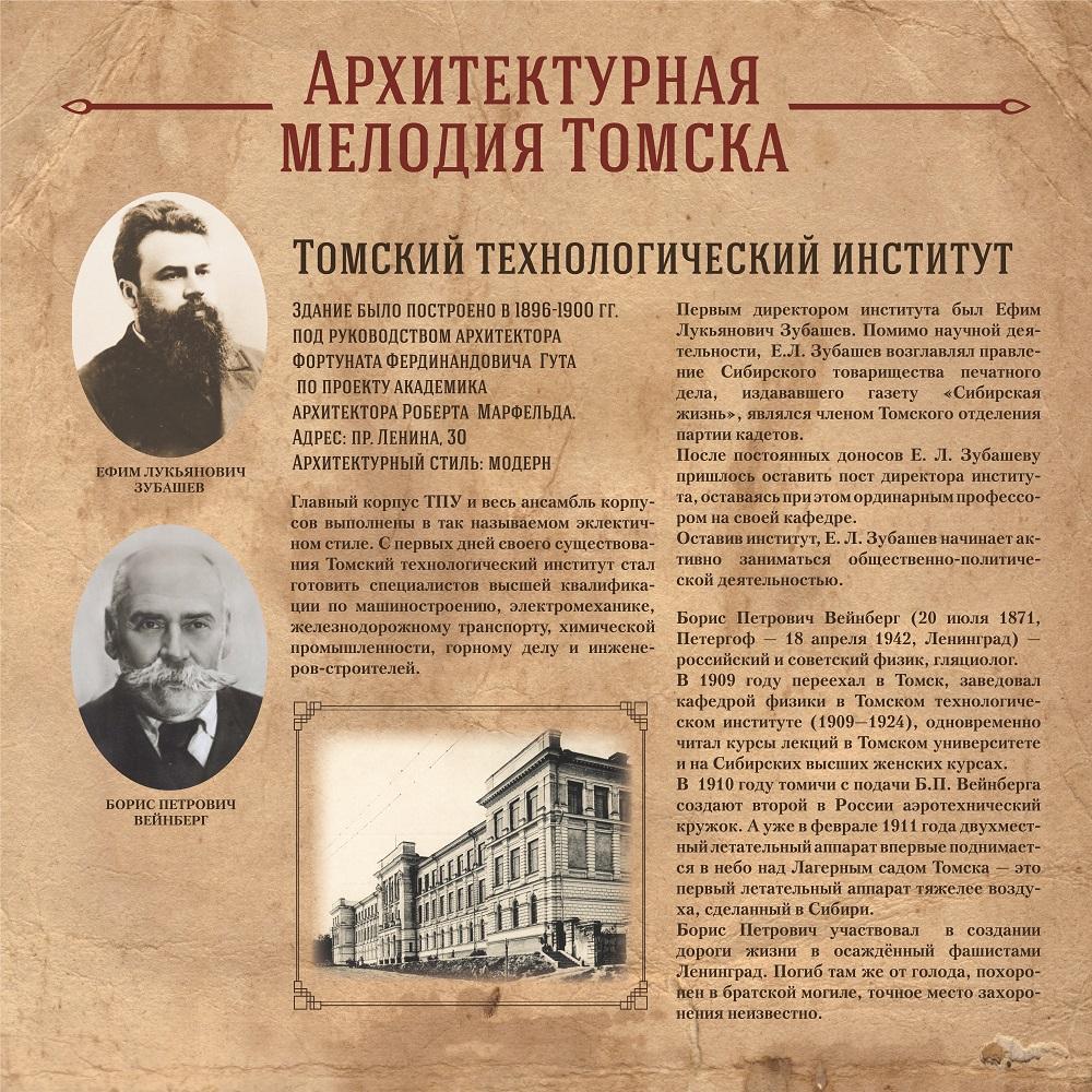 Главный корпус ТПУ