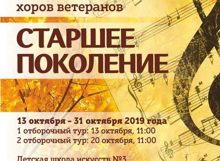 Городской фестиваль хоров ветеранов
